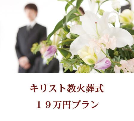 キリスト教葬儀の火葬式19万円プラン。クリスチャンの直葬や密葬の費用や金額。