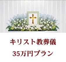 キリスト教葬儀の低価格、格安料金プラン。費用を抑えたクリスチャンの告別式。