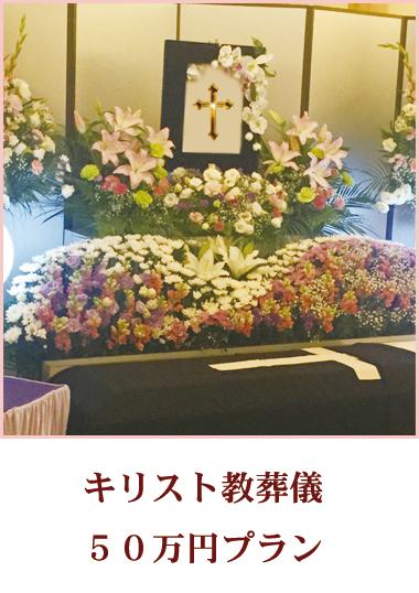 キリスト教葬儀の50万円プラン。クリスチャンの家族葬や一日葬の費用や値段と金額。