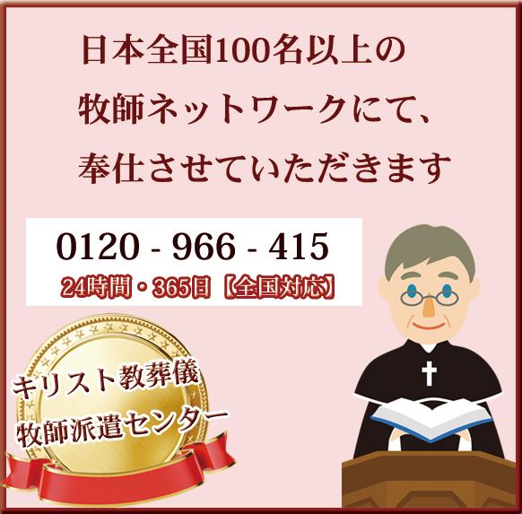 キリスト教葬儀への牧師派遣の依頼